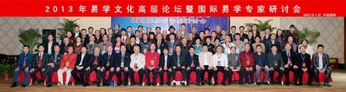 2013年易学文化高层论坛